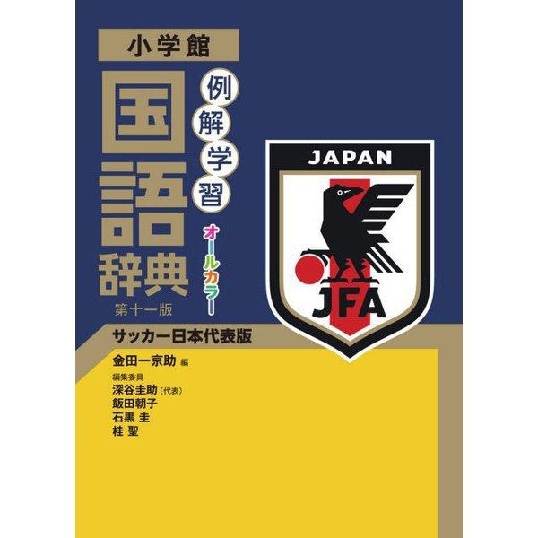 例解学習国語辞典 サッカー日本代表版 第十一版 [事典辞典]