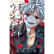 チョコレート・ヴァンパイア<15>(フラワーコミックス) [コミック]