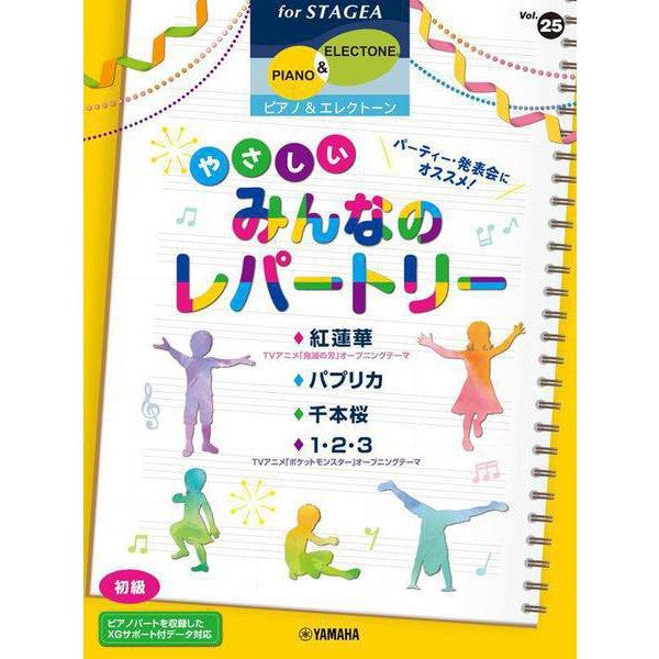 STAGEA ピアノ&エレクトーン Vol.25(初級)パーティー・発表会にオススメ!やさしいみんなのレパートリー [単行本]
