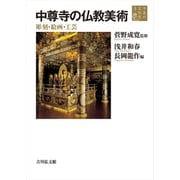 平泉の文化史〈3〉中尊寺の仏教美術 彫刻・絵画・工芸 [全集叢書]