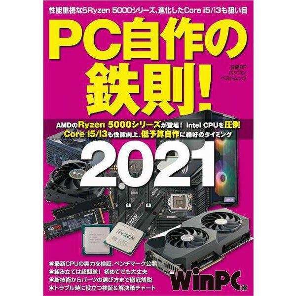 PC自作の鉄則!2021(日経BPパソコンベストムック) [ムックその他]