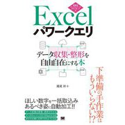 Excelパワークエリ データ収集・整形を自由自在にする本 [単行本]