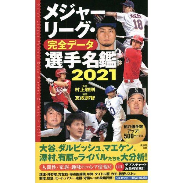メジャーリーグ・完全データ選手名鑑〈2021〉 [単行本]