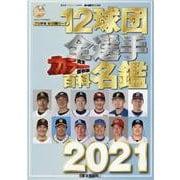 12球団全選手カラー百科名鑑2021 [ムックその他]