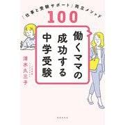 働くママの成功する中学受験―「仕事と受験サポート」両立メソッド100 [単行本]