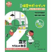 保育サポートブック 2歳児クラスの教育―指導計画から保育ドキュメンテーションまで 改訂版 (PriPriブックス) [単行本]
