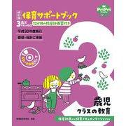 保育サポートブック 3歳児クラスの教育―指導計画から保育ドキュメンテーションまで 改訂版 (PriPriブックス) [単行本]