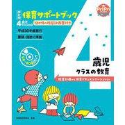 保育サポートブック 4歳児クラスの教育―指導計画から保育ドキュメンテーションまで 改訂版 (PriPriブックス) [単行本]