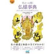 幸せへと導く仏様事典―あなたに救いをもたらす66尊の仏天たち(マイナビ文庫) [文庫]