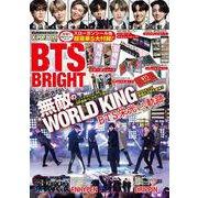 BTS BRIGHT(メディアックスMOOK<908>) [ムックその他]
