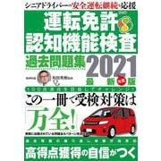 運転免許認知機能検査 過去問題集 2021年度最新版(メディアックスMOOK<913>) [ムックその他]