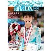 フィギュアスケート通信DX 全日本選手権2020 最速特集号(メディアックスMOOK) [ムックその他]