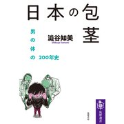 日本の包茎―男の体の200年史(筑摩選書) [全集叢書]