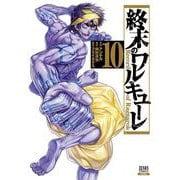 終末のワルキューレ<10>(ゼノンコミックス) [コミック]