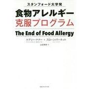 スタンフォード大学発 食物アレルギー克服プログラム [単行本]