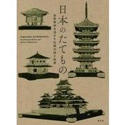 日本のたてもの―自然素材を活かす伝統の技と知恵 [単行本]