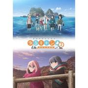 ゆるキャン△ SEASON2 第3巻 [Blu-ray Disc]