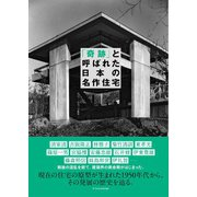「奇跡」と呼ばれた日本の名作住宅 [単行本]