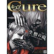 Cure (キュア) 2021年 03月号 [雑誌]