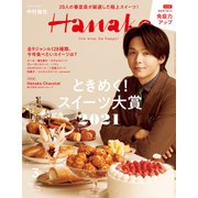 Hanako(ハナコ) 2021年 03月号 [雑誌]