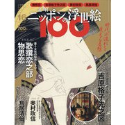 ニッポンの浮世絵100 2021年 1/28号 [雑誌]