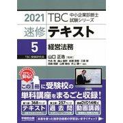 速修テキスト〈5〉経営法務〈2021年版〉(TBC中小企業診断士試験シリーズ) [単行本]
