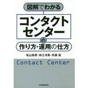 図解でわかるコンタクトセンターの作り方・運用の仕方 [単行本]