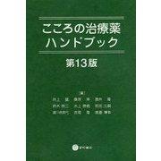 こころの治療薬ハンドブック 第13版 [単行本]