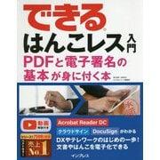 できるはんこレス入門―PDFと電子署名の基本が身に付く本(できるシリーズ) [単行本]