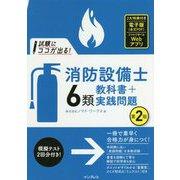 試験にココが出る!消防設備士6類教科書+実践問題 第2版 [単行本]