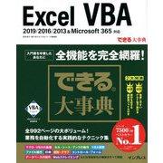 できる大事典Excel VBA―2019/2016/2013&Microsoft 365対応(できる大事典シリーズ) [単行本]