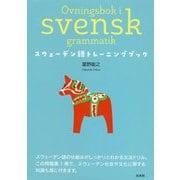 スウェーデン語トレーニングブック [単行本]