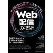 Web配信の技術―HTTPキャッシュ・リバースプロキシ・CDNを活用する [単行本]