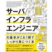 サーバ/インフラエンジニアの基本がこれ1冊でしっかり身につく本 [単行本]