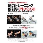 写真とCGイラスト対比で学ぶ筋力トレーニング解剖学アドバンス! [単行本]