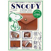 SNOOPY 三つ折り財布 BOOK minimal wallet [ムックその他]