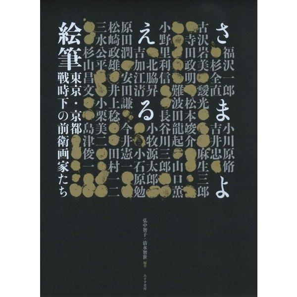 さまよえる絵筆―東京・京都 戦時下の前衛画家たち [単行本]