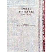 CALICOのインド手仕事布案内 [単行本]