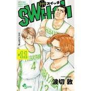 switch<11>(少年サンデーコミックス) [コミック]
