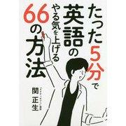 たった5分で英語のやる気を上げる66の方法 [単行本]