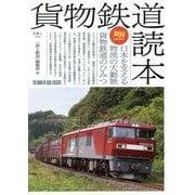 貨物鉄道読本(旅鉄BOOKS) [単行本]