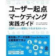 ユーザー起点マーケティング実践ガイド―CDPによって顧客とつながるストーリー [単行本]