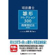 司法書士 雛形コレクション300 商業登記法 第4版 [全集叢書]