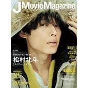 J Movie Magazine<Vol.67>(パーフェクト・メモワール) [ムックその他]