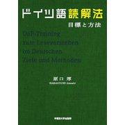 ドイツ語読解法―目標と方法 [単行本]