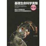 基礎生命科学実験 第3版 [単行本]