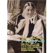 花美術館 Vol.72 [単行本]