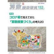 算数授業研究 132号 [単行本]