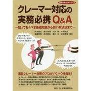 クレーマー対応の実務必携Q&A―知っておくべき基礎知識から賢い解決法まで(実務必携Q&Aシリーズ) [単行本]