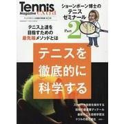 ショーンボーン博士のテニスゼミナールテニスを徹底的に科学する(B・B MOOK 1510 Tennis Magazine extra) [ムックその他]
